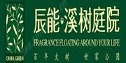 辰能溪树庭院